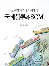 글로벌 비즈니스 시대의 국제물류와 SCM(양장본 HardCover)
