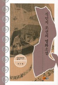 식민지 조선의 영화소설(연세근대한국학총서 94)(양장본 HardCover)
