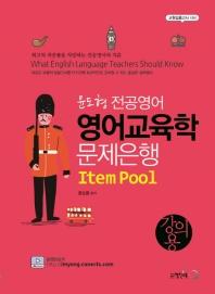 윤도형 전공영어 영어교육학 문제은행 Item Pool(2020)
