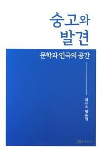 숭고와 발견: 문학과 연극의 공간(최은옥 평론집)