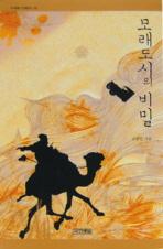모래도시의 비밀(사계절1318문고 39)