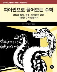 파이썬으로 풀어보는 수학(에이콘 프로그래밍 언어 시리즈)