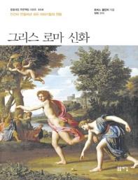 그리스 로마 신화(큰글자책)(돋을새김 푸른책장 시리즈)