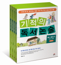 기적의 독서논술 B1-B4단계 세트(전4권)