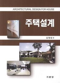 주택설계 /새책수준    ☞ 서고위치:kj 4