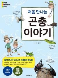 처음 만나는 곤충이야기(개정판)(신기한 자연의 발견 시리즈)