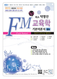 FM 교육학 기본이론서(상)(희소 탁영진)