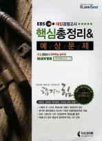 대입 검정고시 핵심총정리 예상문제(합격의 힘)(반양장)