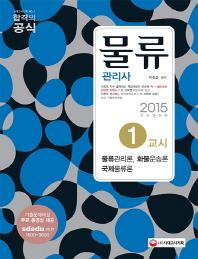 물류관리사 1교시: 물류관리론 화물운송론 국제물류론(2015)