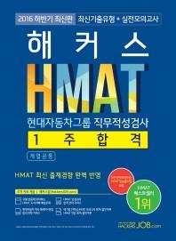 HMAT 현대자동차그룹 직무적성검사 1주합격(계열공통)(해커스) #