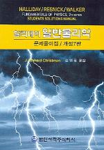 일반물리학 문제풀이집(할리데이)(개정7판)(7판)
