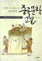 송선생의 중국문학 교실. 둘째권: 송나라부터 아편전쟁까지