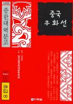 중국 우화선(초급8)(다락원 중한대역문고)