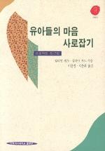 유아들의 마음 사로잡기:프로젝트 접근법
