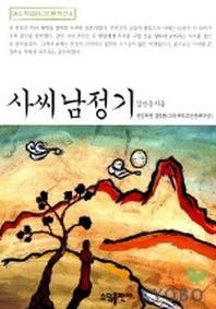 사씨남정기(베스트셀러 고전문학선 4)