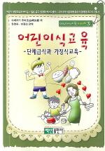 어린이식교육(단체급식과 가정식교육)(어린이식교육 시리즈 3)