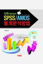 SPSS AMOS 통계분석방법