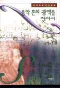 음악혼의 광맥을 찾아서 (대중문화/양장본/2)