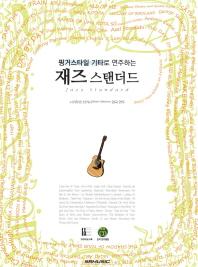 재즈 스탠더드(핑거스타일 기타로 연주하는)(CD1장포함)