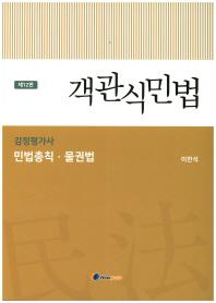 객관식민법(감정평가사)(12판)