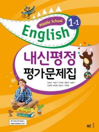 중학 영어 중1-1 평가문제집(Middle School English)(김성곤 외)(2020)(내신평정)