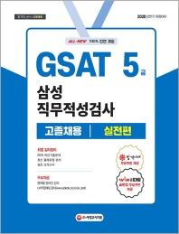 GSAT 삼성 직무적성검사 5급 고졸채용 실전편(2020 상반기)