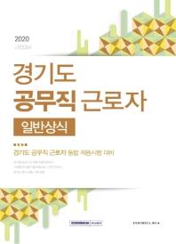 경기도 공무직 근로자 일반상식(2020)