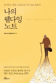나의 웰다잉 노트(개정판)(양장본 HardCover)