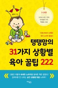 탱탱맘의 31가지 상황별 육아 꿀팁 222