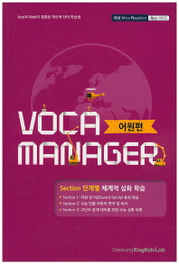Voca Manager(보카 매니저): 어원편