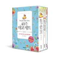 40주 태교 세트(하나님의 자녀로 키우는)(전3권)