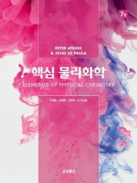 핵심물리화학(7판)
