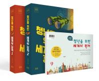 청년을 위한 세계사 강의 세트(푸른들녘 인문교양)(전3권)