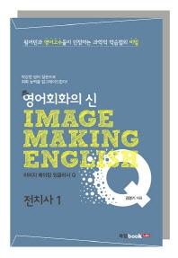 이미지 메이킹 잉글리시(Image Making English) Q: 전치사. 1