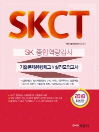 SK그룹 종합역량검사(2018)