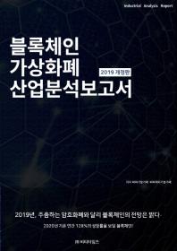 블록체인 가상화폐 산업분석보고서(2019)(개정판)
