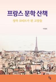프랑스 문학 산책