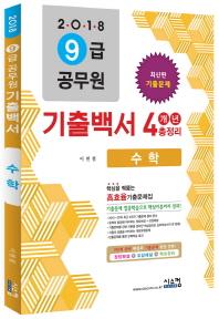 수학 기출백서 4개년 총정리(9급 공무원)(2018)