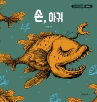 손, 아귀(사이코지만 괜찮아 특별 동화 4)(양장본 HardCover)