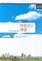부동산과 세금(2007)