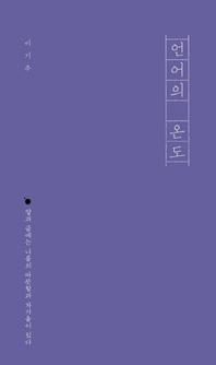 [대여][트윈북전용] 언어의 온도 (7일 대여)