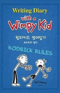 윔피 키드 영어일기(Writing Diary with a Wimpy Kid). 2