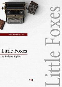 Little Foxes (영어로 세계문학읽기 171)