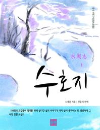중국 4대기서(四大奇書) 수호지. 1
