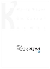 2015 대한민국 게임백서(하)