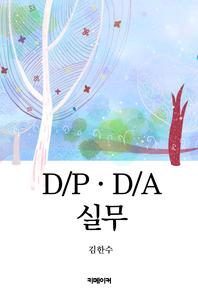D/P · D/A 실무