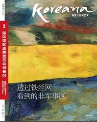 KOREANA - AUTUMN 2016 (Chinese)