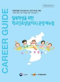 학생유형별 진로상담(지도) 운영 매뉴얼: 탈북학생을 위한 학교진로상담(지도) 운영 매뉴얼