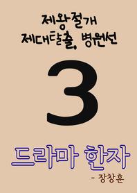 드라마 한자 3 (제왕절개, 제대탈출, 병원선)