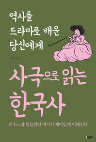 사극으로 읽는 한국사(체험판)